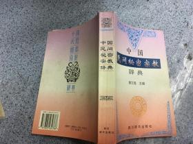 中国民间秘密宗教辞典