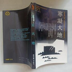 寒凝大地 : 皖南事变卷【中国革命斗争报告文学丛书】.