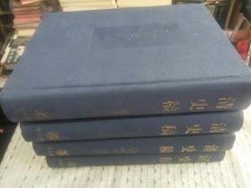 清史稿  16开精装 全四册 1998年一版,