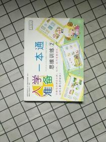 晨曦早教·入学准备一本通:思维训练(2)