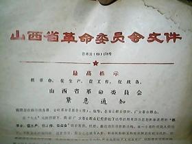 文革资料:山西省革命委员会——紧急通知