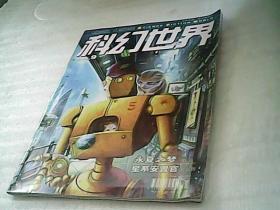 科幻世界2008.9