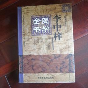 李中梓医学全书