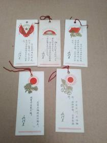 毛泽东   语录书签五枚