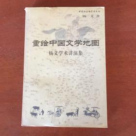 重绘中国文学地图集 杨义学术讲演集