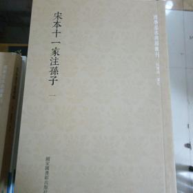 国学基本典籍丛刊:宋本十一家注孙子(套装共二册)