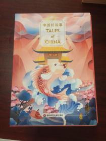 中国好故事TalesofChina(套装共16册)(用世界听得懂的语言,讲述美丽中国故事)