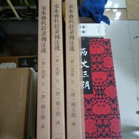 国学基本典籍丛刊:宋本春秋谷梁传注疏(全三册)