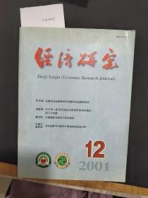 经济研究月刊2001年第12期 总第403期