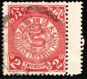 实图保真清朝清普14第三次蟠龙邮票伦敦版无水印红色2分带过桥信销17