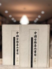 中国古籍善本书目 (子部  精装 全二册 一版一印)
