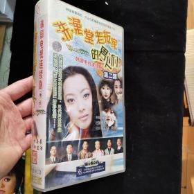 影视光盘58【洗澡堂老板家的男人们 (第二部 第21-40集)20碟VCD】盒精装