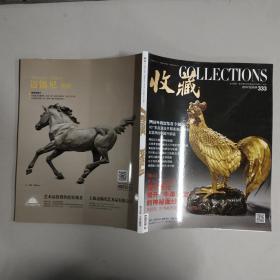 收藏2017 3
