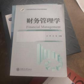 财务管理学