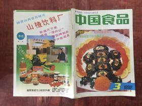 中国食品1992年第3期