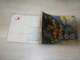 上甘岭 电影连环画册   筱篁改编 八十年代老版连环画 1982年一版一印