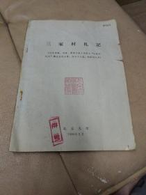 《三家村札记》1966年北京大学