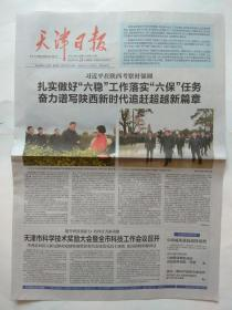 天津日报2020年4月24日【今日12版全】