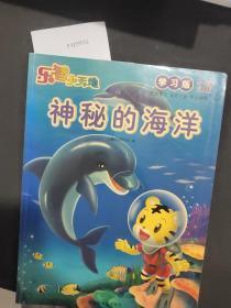 乐智小天地  神秘的海洋 5-6岁适用