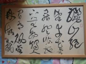 刘彦湖书法(节临王铎)