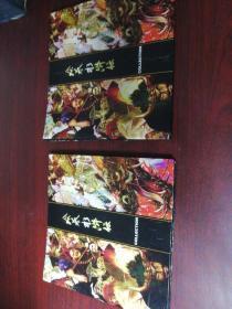 绘卷水浒传,收集卡片册,两本,卡110张