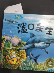 奇妙的科学 鲨口余生