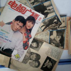 陈丽贞沈金兴,新加坡杂志封面彩页套图封面有折痕,背面邝美云
