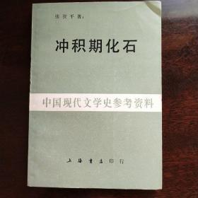 中国现代文学史参考资料影印版《冲积期化石》张资平著
