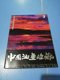 中国油画收藏3,