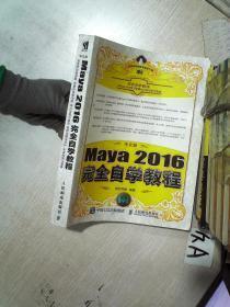 中文版Maya 2016完全自学教程                                         .