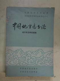中国地方志分论