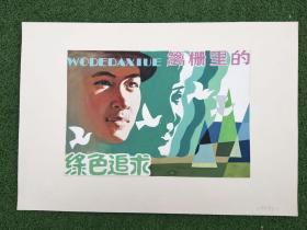篱栅里的绿色追求  原稿,水粉(水彩)画,70年代发表在《吉林青年》上,(作者,发表在几期上,文章名字,出版物不详,没顾上查找)规格:25.5×17.5㎝,(比较漂亮的作品)