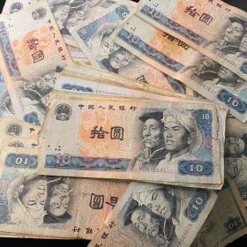 【真币2-3新】第四套人民币10十元8010纸币1980年拾圆钱币收藏