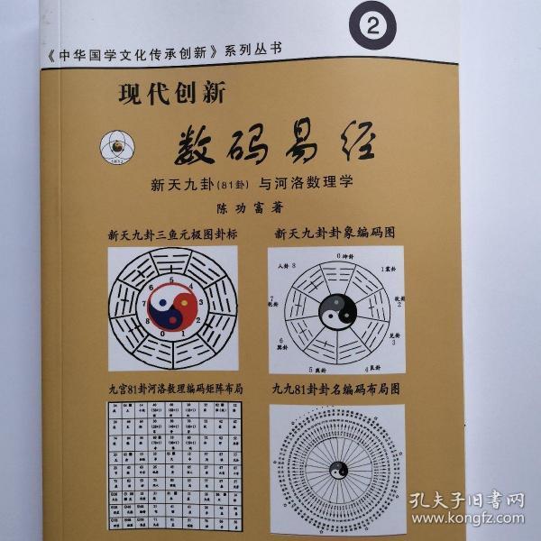 新天九挂(81挂)与河洛数理学