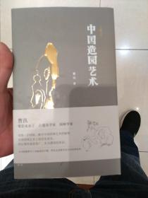 大家艺述-中国造园艺术
