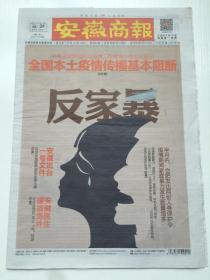 安徽商报2020年3月24日