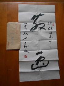 著名书法家、江苏省甲骨文学会副会长:朱寿友 书法作品一件(保真)