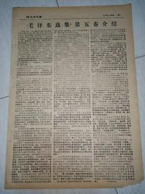 湖南科技报1977年4月20日(8开八版)《毛泽东选集》第五卷介绍。