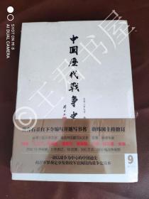 中国历代战争史(第9册)唐(下)