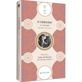 """作为激情的爱情:关于亲密性编码(""""快与慢""""文丛,社会学家卢曼讲述爱情的风险和不确定)"""