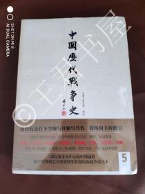 中国历代战争史(第5册)两晋