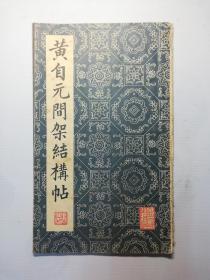 黄自元间架结构帖