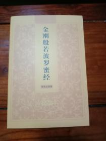 【金刚般若波罗蜜经】姚秦三藏法师鸠摩罗什译、