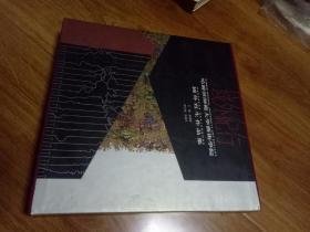 哈尔滨师范大学艺术学院国外写生作品集 12开盒装精装画册