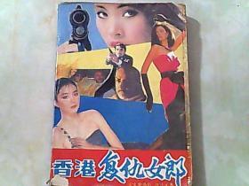 香港复仇女郎