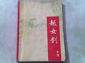 越女剑 宁夏人民出版社