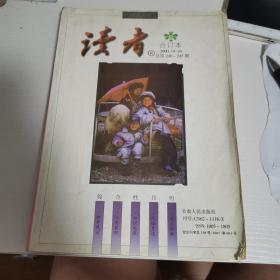 读者 2000•19——24冬季卷合订本