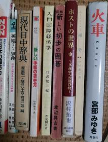 现代日中辞典 带函套 精装 现货