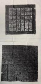 《隋昌国敬公普六茹徽之墓志》精拓一套,志盖俱全,隋大业六年,600元包邮