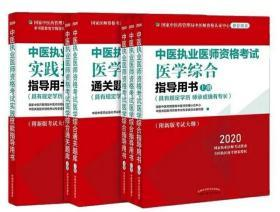 2020中医执业医师考试用书(全6册)